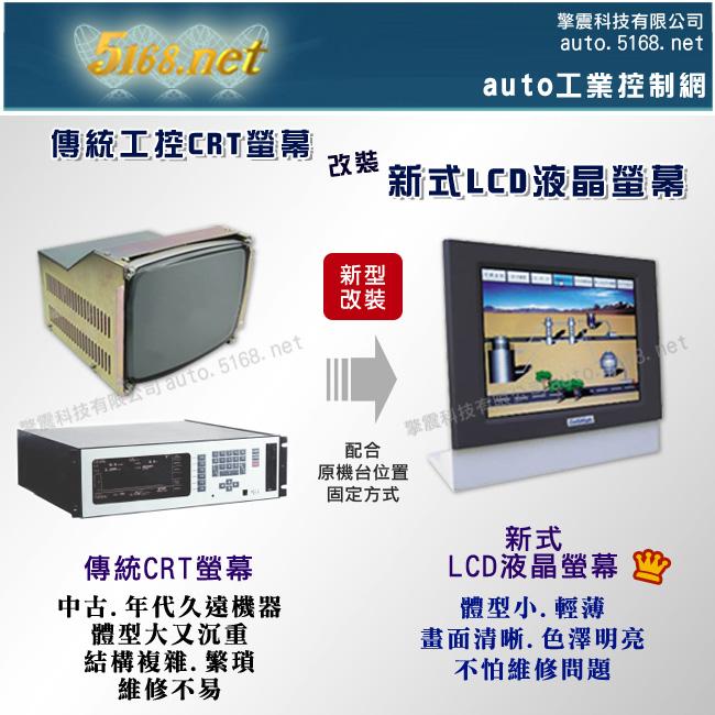 工控CRT 換LCD 液晶螢幕