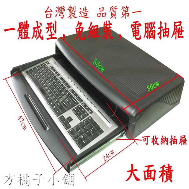 電腦鍵盤架