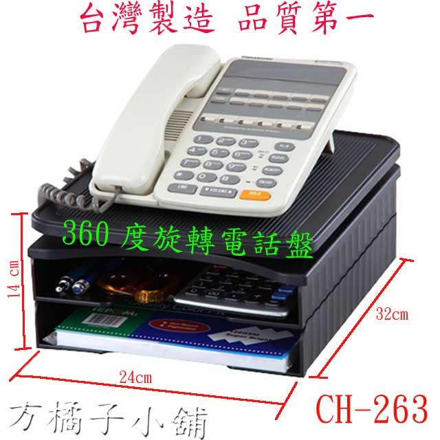 桌上型電話架
