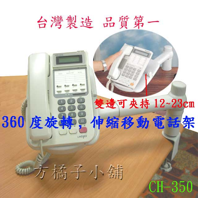 辦公室電話收納